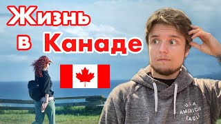 ИММИГРАНТЫ В КАНАДЕ и МЕНТАЛИТЕТ КАНАДЦЕВ | Жизнь в Канаде 2020