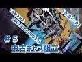 【水没バイク】YAMAHA XJR1300(RP03J) #5 中古キャブ組立