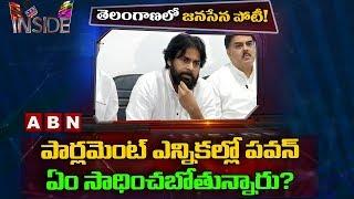 Reasons behind Janasena Contesting in Telangana Parliament Elections | Inside | ABN Telugu