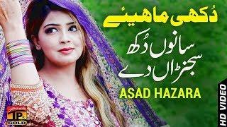Bangan Bhaan Wich - Asad Ali Hazara - Latest Song 2018 - Latest Punjabi And Saraiki