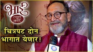 Bhaai Vyakti Kee Valli | Trailer Out | Mahesh Manjrekar Shares Experience | Marathi Movie