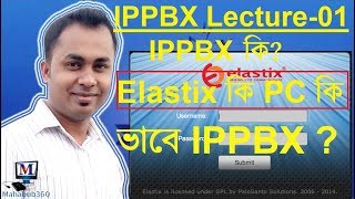 IPPBX Lecture 01:Elastix Installation and admin panel configuration