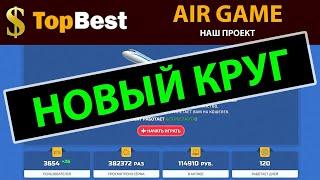 Мега стабильная экономическая онлайн игра Airgame