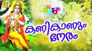 Kanikanum Neram | Non Stop Vishu Special Songs | Malayalam Krishna Devotional Songs | Popular Songs