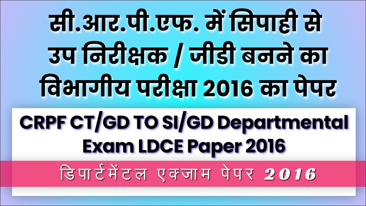 CRPF CT/GD TO SI/GD DEPARTMENTAL EXAM LDCE 2016