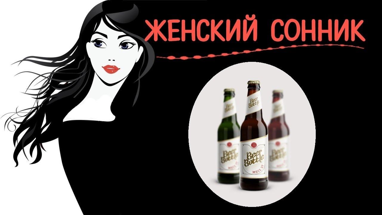 Во сне пиво пить что это значит