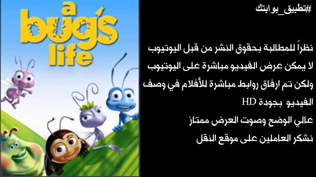 فيلم حياة حشرة مدبلج باللهجة المصرية 1998 A Bugs Life رابط مباشر Youtube