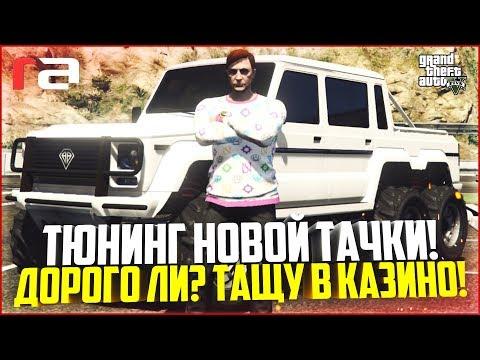 ТЮНИНГ МОЕГО НОВОГО ГЕЛИКА 6Х6! ИГРАЕМ В КАЗИНО! - GTA 5 RP   RedAge