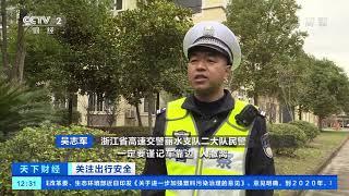 [天下财经]关注出行安全 高速公路 随意停车生事故| CCTV财经