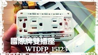 整盒國際牌雙插座附接地極 WTDFP-15123  [開箱] [五金] [1080P HD] [宅爸詹姆士]