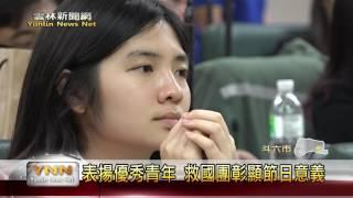 雲林新聞網-表揚優秀青年 救國團彰顯節日意義