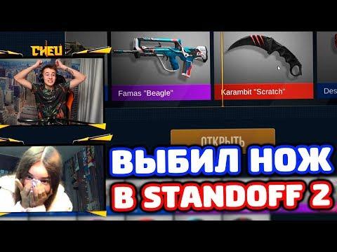 ВЫБИЛ НОЖ ДЕВОЧКЕ В STANDOFF 2!