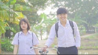 Phim ngắn Valentine 4K (2019)   NÀY TAO BẢO... EM YÊU ANH !!!