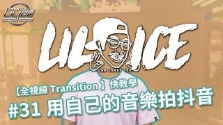 小冰 LilIce 【全視線 Transition】抖音快教學#31 用自己的音樂拍抖音