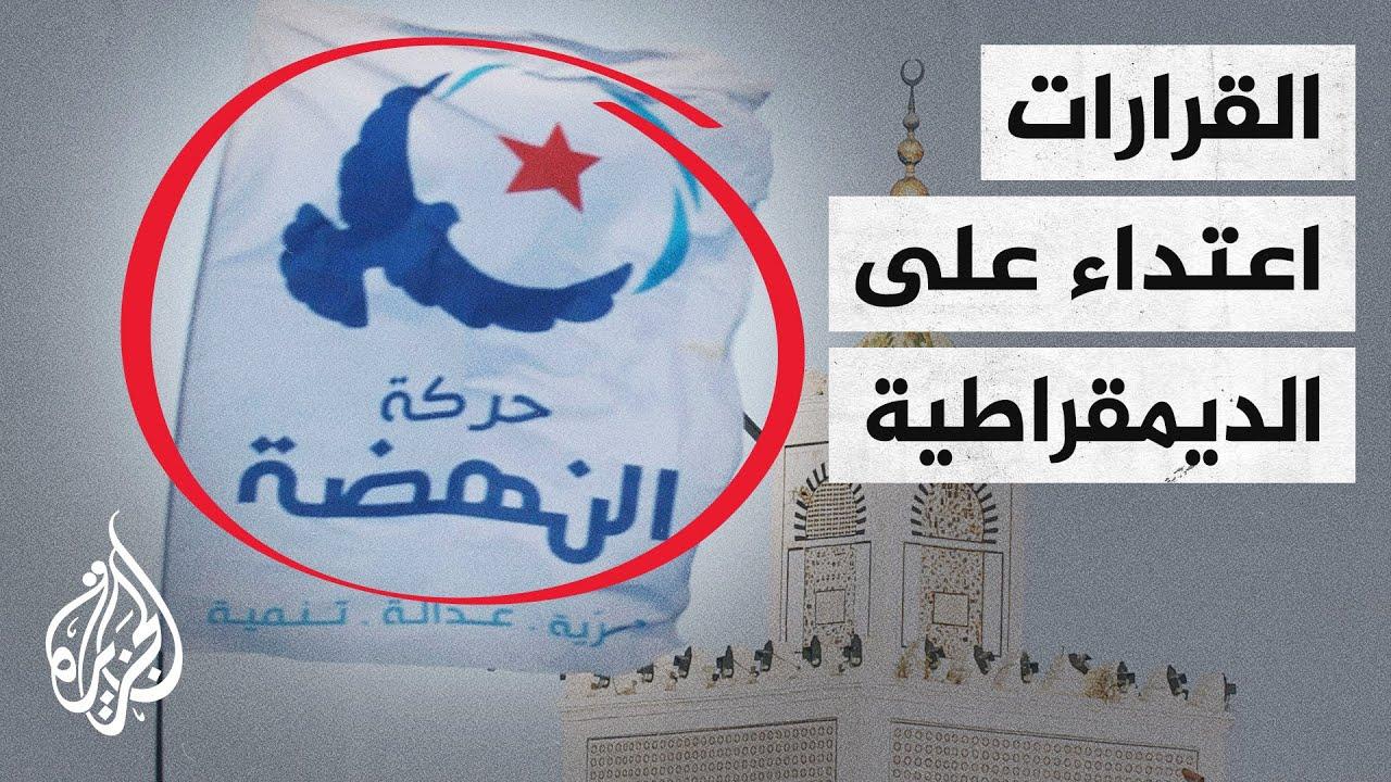حركة النهضة تجدد رفضها قرارات الرئيس قيس سعيد  - نشر قبل 4 ساعة