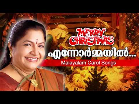 Ennormayil... | Merry Christmas | New Malayalam Carol Song | Ft. K.S.Chithra