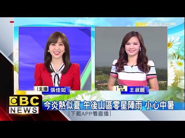 氣象時間 1100514 淑麗早安氣象@東森新聞 CH51