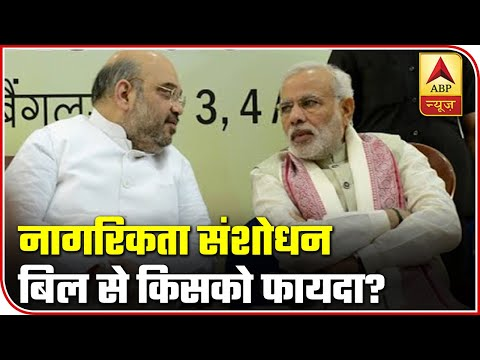 Who Will Benefit From Citizenship Amendment Bill? | ABP News