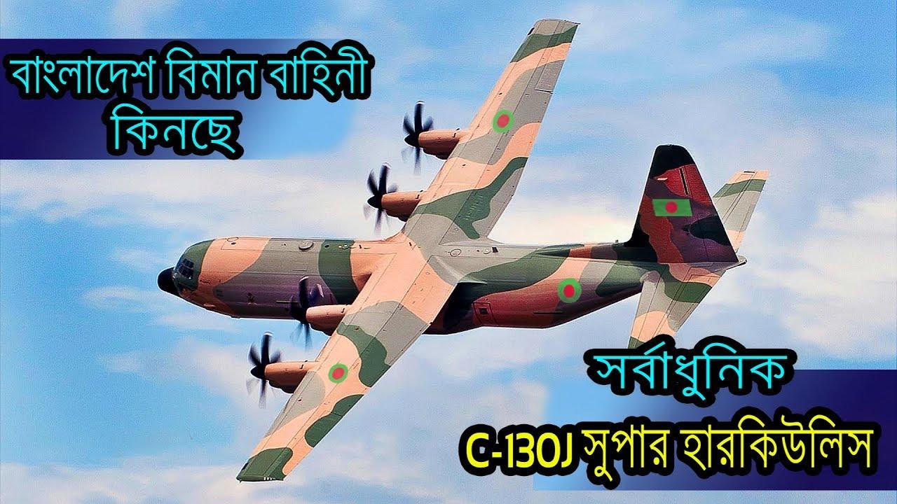 Bangladesh Raf