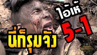 [TMP HON] - EP.58 : Nomad 1รุม5 อยากชนะต้องแบบนี้ โดนทีขี้แตก !! By b3nOzZ