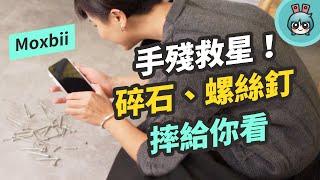 奶油手也不怕!『 Moxbii 太空盾螢幕保護貼』防摔耐刮給你最強防護