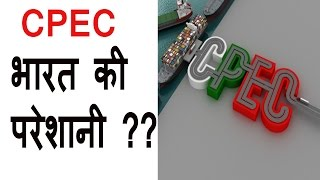 Is CPEC a Problem for India ?
