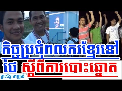 Khmer News Today | Meeting of Khmer Workers In Thailand About Election | Cambodia News Today