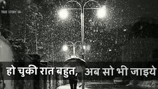 Good Night Whatsapp Status    Love & Sad    Lyrics In Hindi    True Story SR