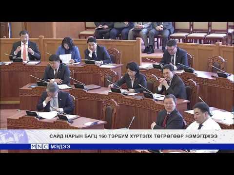 MNC television   #MNC Mongolia Төсвийн тодотголд хүүхдийн