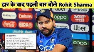 Semi-Final में हार के बाद Rohit Sharma ने कही अपने मन की बात | Sports Tak