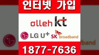 사업장인터넷가입 (LG, KT, SK)
