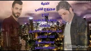 محمد الأسمر ومحمد الشيخ مجروح قلبي وعيني تنزف دم كلمات ابواحمد العتيق