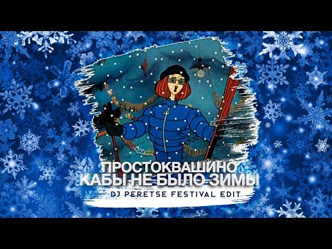 Ремикс Простоквашино - Кабы не было зимы (DJ Peretse)🎄If There Was No Winter