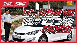 판매완료 [중고차] 더뉴아반떼MD 스마트 1.6GDI …