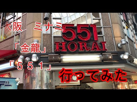 [大阪グルメ]金龍らーめん 551のHORAI