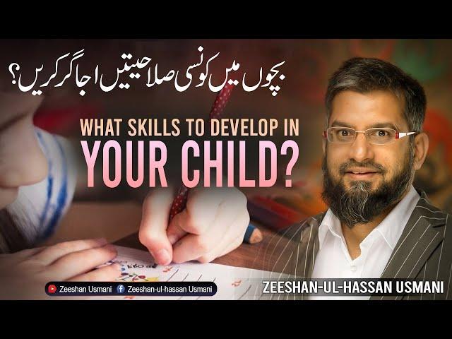 What Skills to Develop in Your Child? بچوں میں کونسی صلاحیتیں اجاگر کریں؟