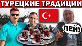 НАВЕЩАЮ РОДИТЕЛЕЙ - МОЯ турецкая деревня и родственники/ Турецкие традиции/ Нетуристическая Турция