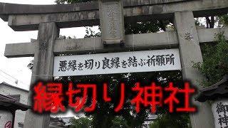 京都ぶらり 1日目その1【安井金毘羅宮】