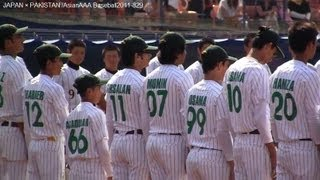 Baseball JAPAN × PAKISTAN Asian AAA2011-829【総集編】
