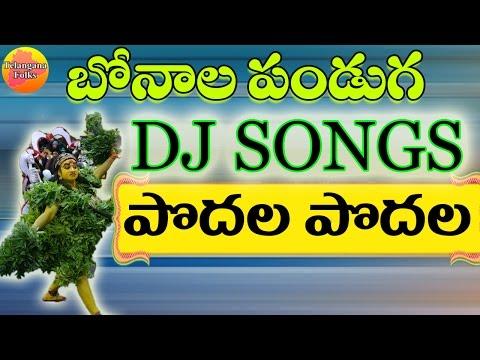 Podala Podala   Bonalu Songs Dj 2016   Komuravelli Mallanna Dj Songs   Bonala Panduga Dj Songs