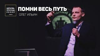 ОЛЕГ ИЛЬИН/ ПОМНИ ВЕСЬ ПУТЬ