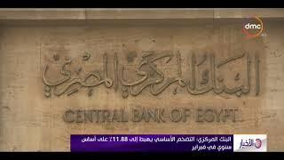 الأخبار - البنك المركزي: التضخم الأساسي يهبط إلى 11.88% على أساس سنوي في فبراير