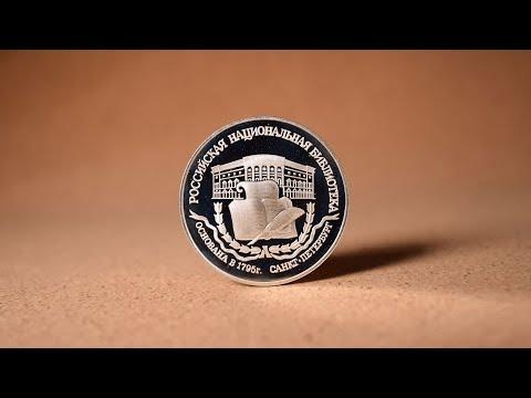 3 рубля 1995 - Первая национальная библиотека, Серебряные монеты России