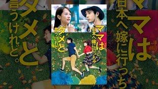 台湾に住む日本のドラマやアニメが大好きで大学でも日本語を専攻する女...