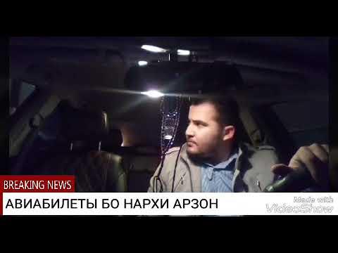 ШЕР БАЧАИ ТОЧИК АНАИРА ТАКСИСТ МЕГАН