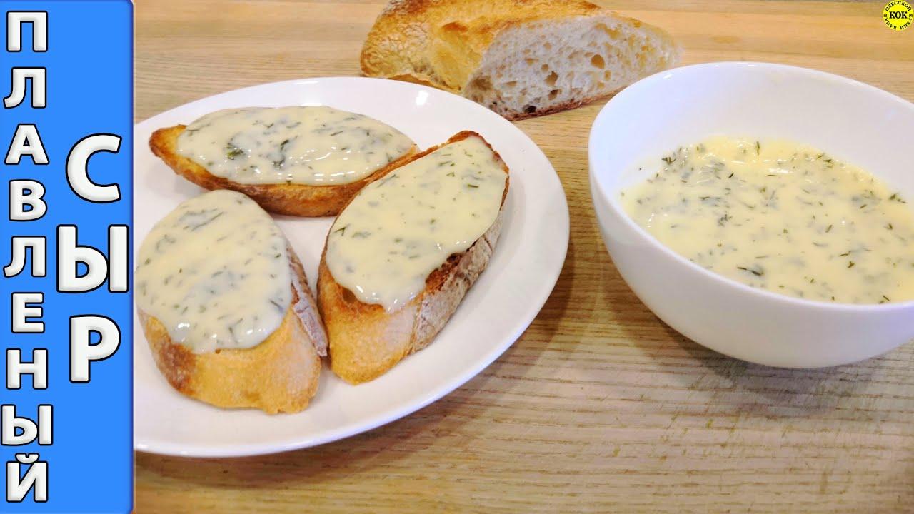 Домашний плавленый сыр с укропом – лучшей закуски просто не придумать