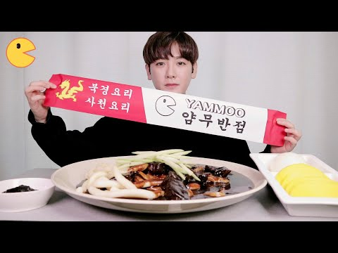 Homemade Giant-Sized Jajangmyeon Chinese Delivery Mukbang | YAMMoo from YouTube · Duration:  12 minutes 21 seconds