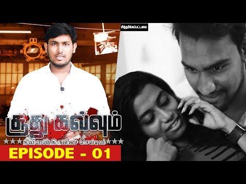 Crime Series #1 : Illegal Affair Exposed In Facebook | Sarojini & Karthik Relationship Investigation