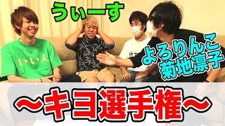 キヨ選手権 〜キヨになりきる男たち〜 thumbnail