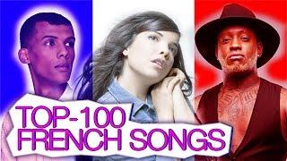 ТОП-100 ФРАНЦУЗСКИХ ПЕСЕН ПО ПРОСМОТРАМ 🇫🇷 100 chansons françaises les plus regardées